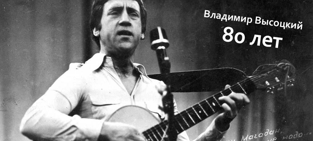 Владимир Высоцкий 80 лет!