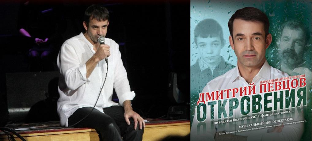Дмитрий Певцов, Народный артист России